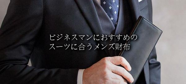 ビジネスマンにおすすめスーツに合うメンズ財布