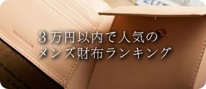 3万円以内で人気のメンズ財布ランキング