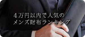 4万円以内で人気のメンズ財布ランキング