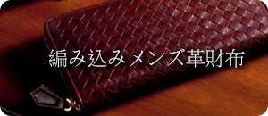 日本製のおすすめ編み込みメンズ革財布
