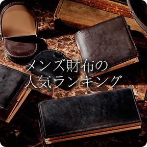 財布メンズのおすすめ人気ランキング