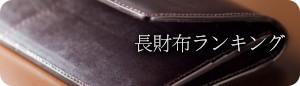 本革メンズ長財布のおすすめ人気ランキング
