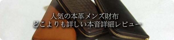人気の上質メンズ革財布・どこよりも詳しい本音詳細レビュー