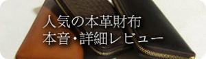 おすすめメンズ革財布の詳細レビュー