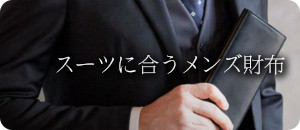 ビジネスマンにおすすめのスーツに合う財布・人気ランキング