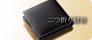 彼氏や旦那さんへのプレゼントにおすすめの二つ折り財布