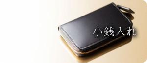 男性へのプレゼントにおすすめのコインケース(小銭入れ)