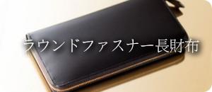 彼氏や旦那さんへのプレゼントにおすすめのラウンドファスナー長財布