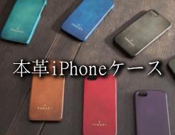 本革iPhoneケース