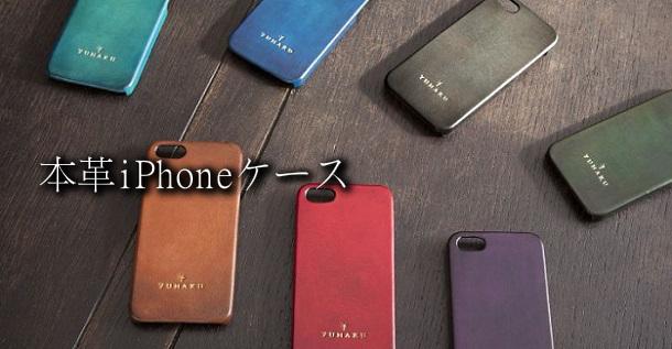 一目惚れ間違いなし?!の本革アイフォンカバー(iphone5・5S)