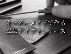 iphone-case-oz-ik