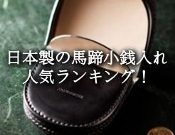 日本製の馬蹄小銭入れ人気ランキング!