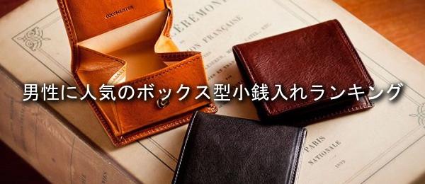 男性に人気のボックス型小銭入れランキング!