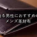 5-leather-wallet-ik