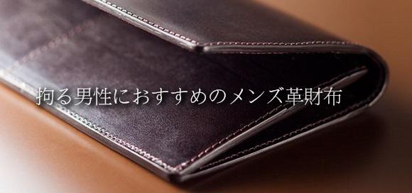 5万円以内の革財布メンズ