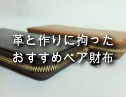 osusume-wallet-ik