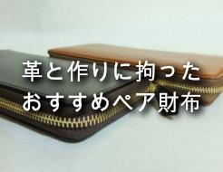 カップルやご夫婦におすすめの本革ペア財布