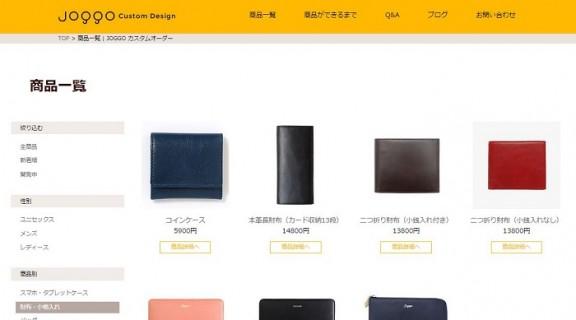 JOGGO公式サイトの財布選択画面