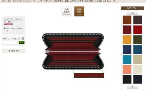 私が決めた財布の内装のデザイン