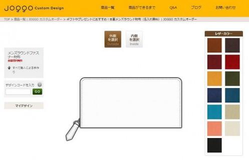 JOGGO公式サイトでカスタムする財布の選択