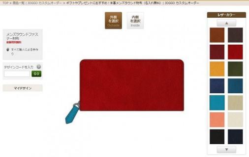 財布のカラーリング選択