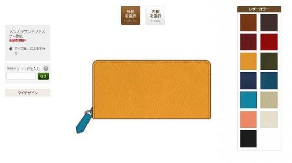 財布のカラーリング・イエローベース