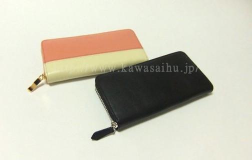届いたオーダーメイドのペア財布