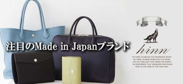 注目のメイドインジャパンのレザーブランド