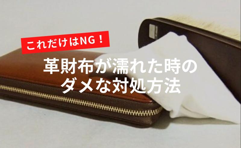 これだけはNG!革財布が水やコーヒーで濡れたときのダメな対処方法