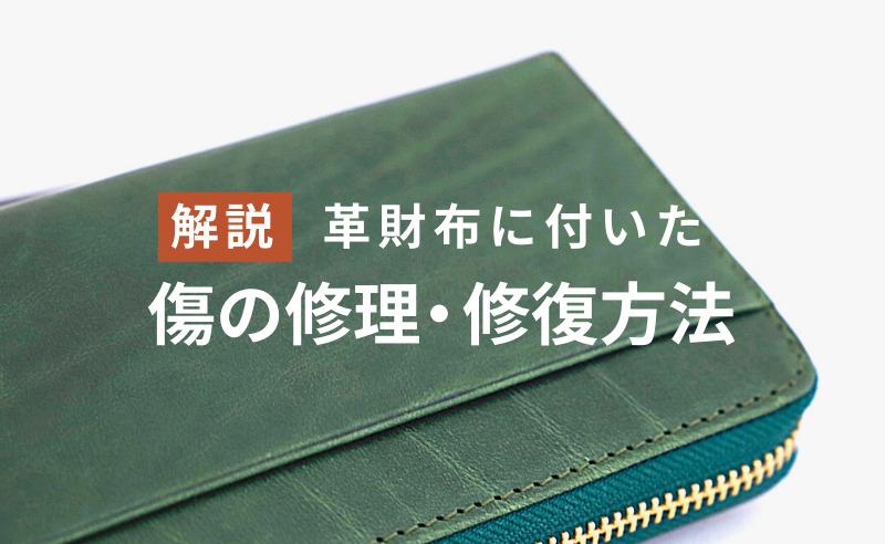 革財布に付いた傷の修理・修復方法を解説します!