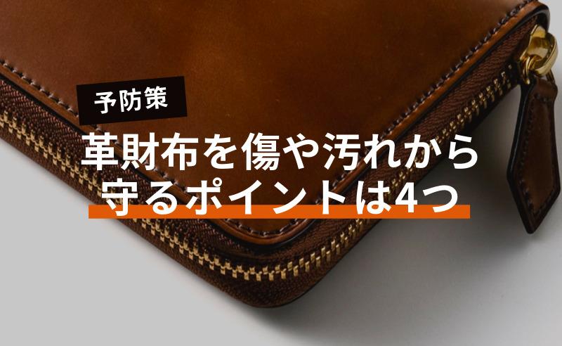 革財布を傷や汚れから守る予防策!ポイントは4つ