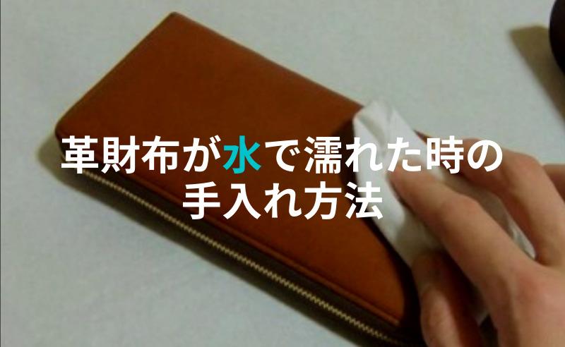 革財布を長く大切に使いたい方必見!財布が水で濡れた時の手入れ方法