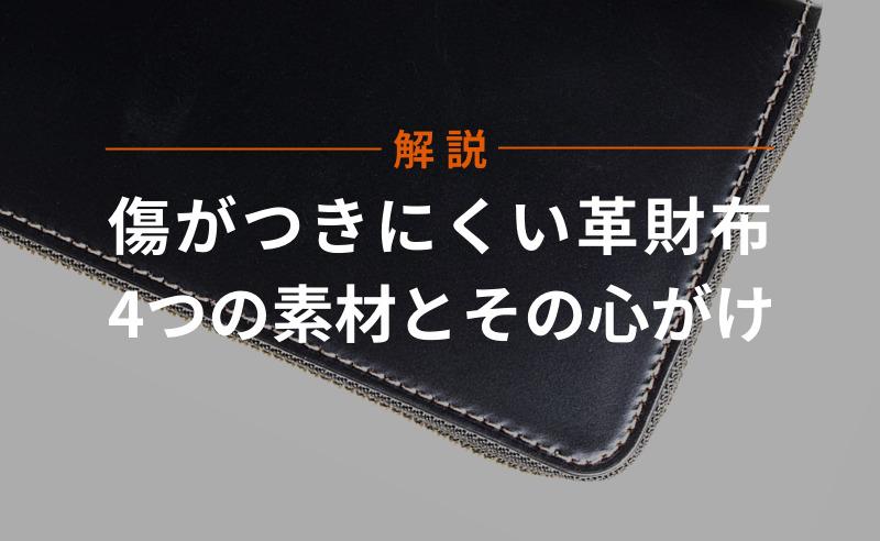 傷がつきにくい革財布の4つの素材とその心がけを解説します