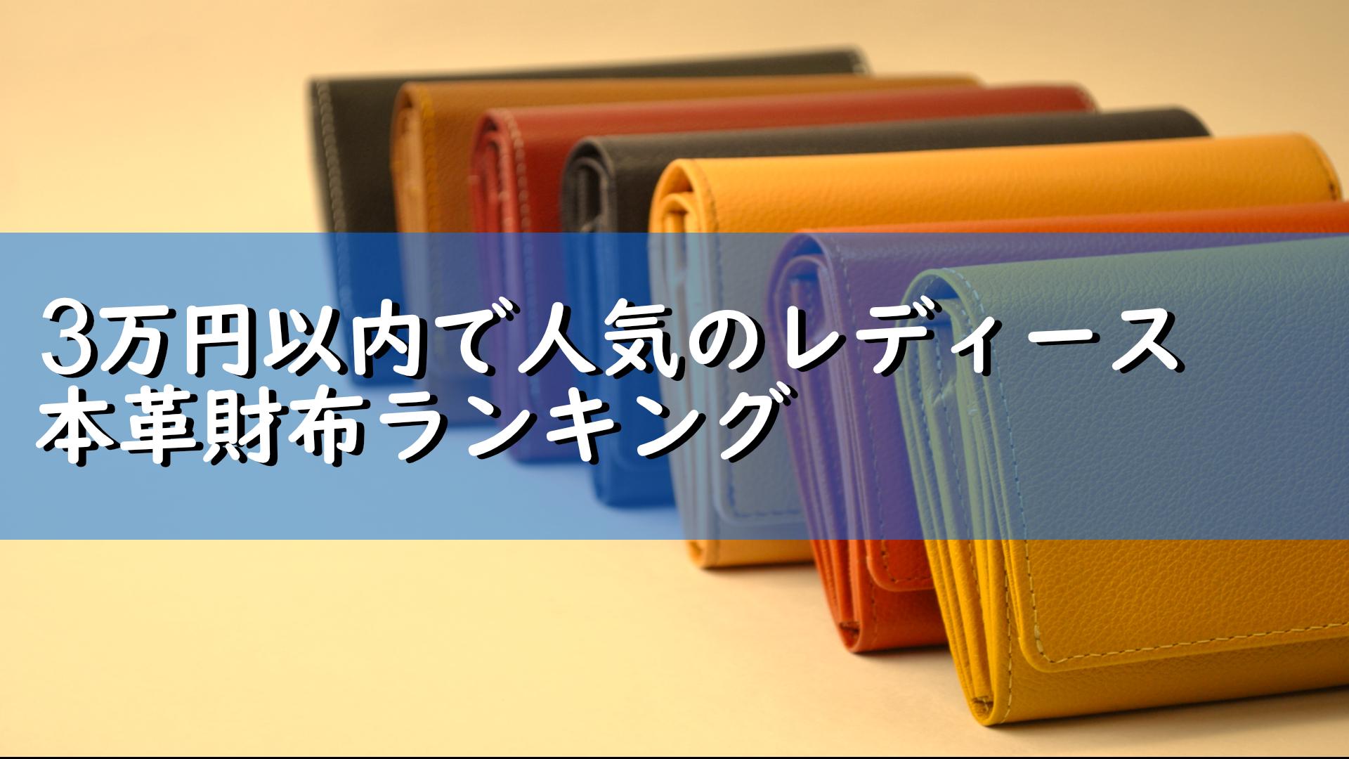 3万円以内の予算でおすすめの本革財布レディース・ランキング